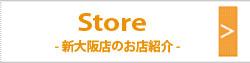 新大阪店のお店紹介